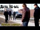 ДЕТИ 90-Х часть - 2 Криминал, Боевик, Новые русские фильмы