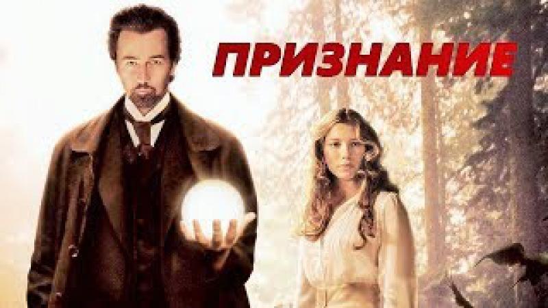 ПРИЗНАНИЕ ~ Антон ХМЕЛЬ~ Премьера 2017