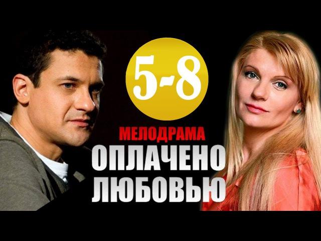 Оплачено любовью 5-8 серия 8 серийная мелодрама фильм сериал