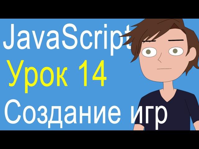 Урок 14 - Как сделать игру на javascript. Создаем спрайт анимацию на JS / PointJS