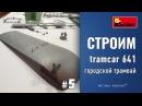 5 Стройка европейский городской трамвай tramcar 641 от Miniart сборка крыши потолка лю