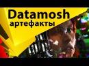 Эффект Datamosh. Испорченное цифровое видео - After Effects, Avidemux, AviGlitch, VirtualDub