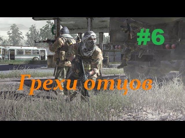 Call of Duty 4: Modern Warfare 6 - ГРЕХИ ОТЦОВ