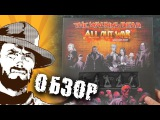 FFH Обзор The Walking Dead All Out War Miniatures Game by Mantic
