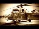 Ми-24. 1 серия из 2. Винтокрылый боец. 2012г. Студия крылья России