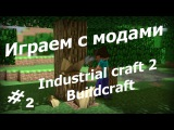 А давайте поиграем- Индастриал-крафт прохождение Minecraft №2