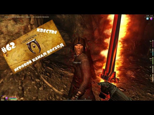 Oblivion Association 62 Пьяные и буйные Логово воров