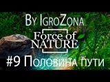 Force of Nature прохождение, интересная выживалка, 3 фрагмент артефакта. Часть 1. 9 Половина пути
