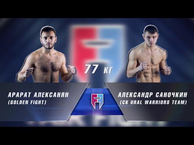 Саночкин Александр - Алексанян Арарат