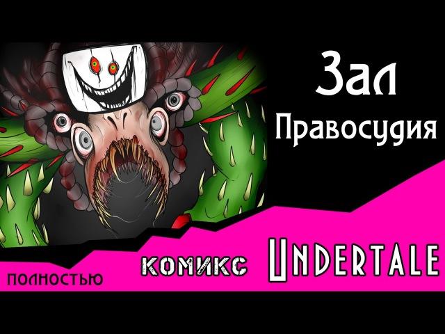 Зал Правосудия (undertale комикс) ПОЛНОСТЬЮ