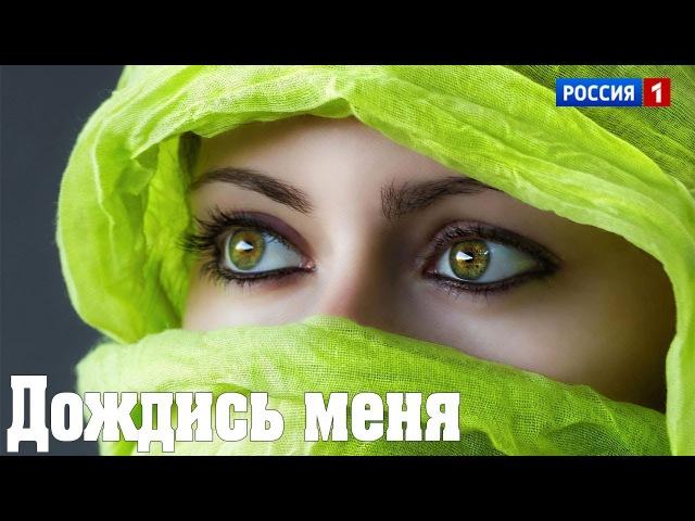 Жизненная мелодрама до слез Дождись меня (2017) Русские мелодрамы про любовь