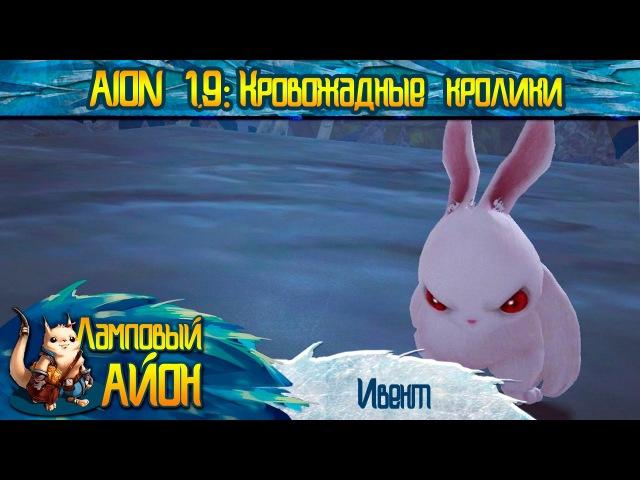Ивент «Нападение кровожадных кроликов» на Old Aion 1.9 [Мастер-сервере]