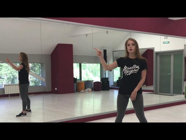 MiyaGi Эндшпиль I GOT LOVE- ВИДЕО-УРОК хореографии с Полиной Дубковой 2