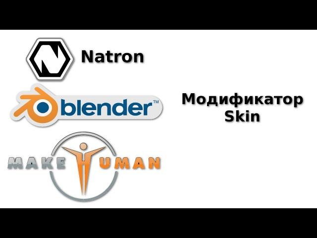 Blender 2.78 Модификатор Skin