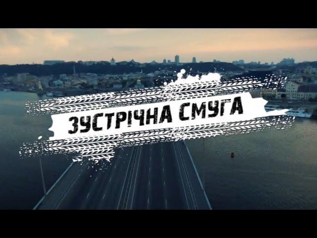 Встречная полоса 3 серия. Гонщики (2017) HD 720р