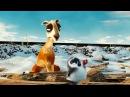 Лама Драма и Пингвин