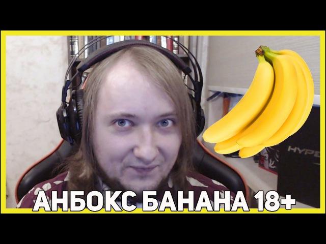 Деньрожденческий анбокс банана 18