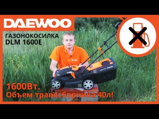 Электрическая газонокосилка Daewoo DLM 1600E (видеообзор) | Lawnmower Daewoo DLM 1600E Review