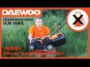 Электрическая газонокосилка Daewoo DLM 1600E видеообзор Lawnmower Daewoo DLM 1600E Review