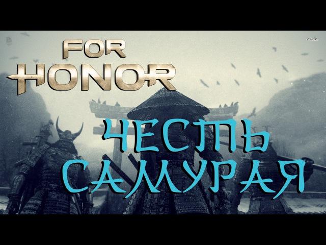 FOR HONOR - HONOR OF THE SAMURAI (CHOSEN PVP MONTAGE) FOR HONOR - ЧЕСТЬ САМУРАЯ(Ороти Кенсей Нобуси)