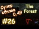 The Forest update 0.49 - СУПЕР ОБНОВА 0.49 УДОБНЫЕ ПОЛКИ И МУШКЕТ 26