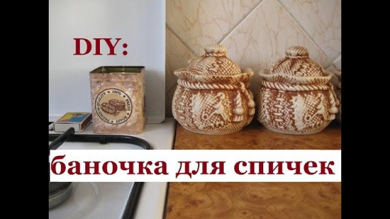 DIY Делаем БАНОЧКУ для спичек на кухню useful tips crafts