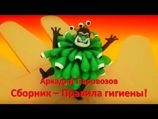 Аркадий Паровозов Спешит на помощь - все серии сразу - Правила гигиены - Сборник 3