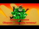 Аркадий Паровозов Спешит на помощь все серии сразу Правила гигиены Сборник 3