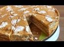 BALLI TORT BİŞME KREMLE МЕДОВИК МЕДОВЫЙ ТОРТ С ЗАВАРНЫМ КРЕМОМ RUS TORTU