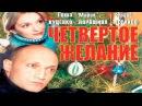 ФИЛЬМ КЛАСС ОТЛИЧНАЯ РУССКАЯ КОМЕДИЯ Четвертое желание Русские комедии1