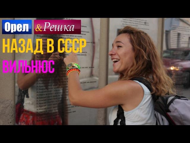 Орел и решка. Назад в СССР - Литва | Вильнюс (HD)