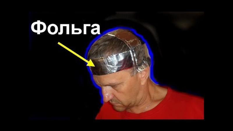 Фольга. Как лечить фольгой | Лечение головной боли. Головная боль уходит от фольг...