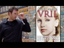 Vril and Occult Free Energy - ROBERT SEPEHR