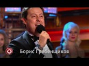 Comedy Club Станислав Ярушин Валерий Меладзе - Обернитесь