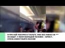 Гея побили на борту рейса Барселона Москва полное видео