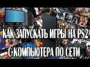 Запуск игр на PlayStation 2 с ПК по сети
