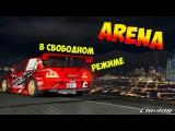 How to get to ARENA ► NFS Carbon Как попасть в