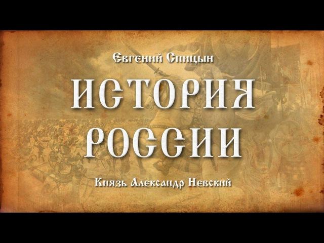 Евгений Спицын. История России. Выпуск №13. Князь Александр Невский