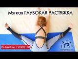 Мягкая ГЛУБОКАЯ РАСТЯЖКА Упражнения для глубокой релаксации