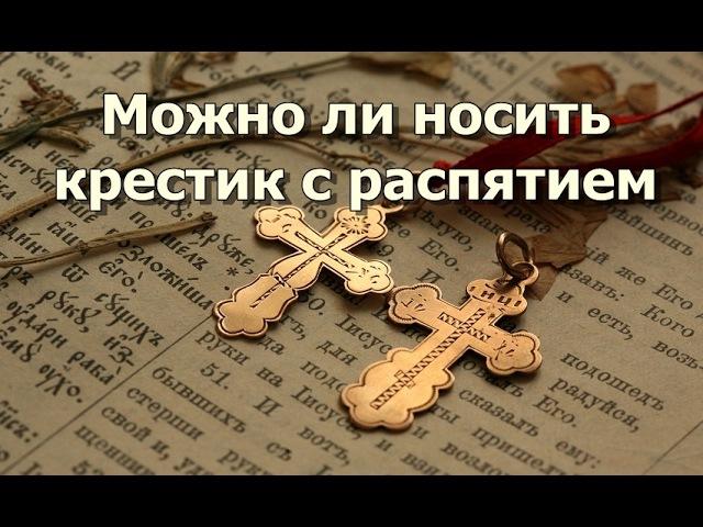 Нельзя носить крест с распятием