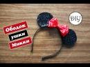 Diy: Ободок ушки Микки Мауса с пайетками / Своими руками / Headband Mickey Mouse ears