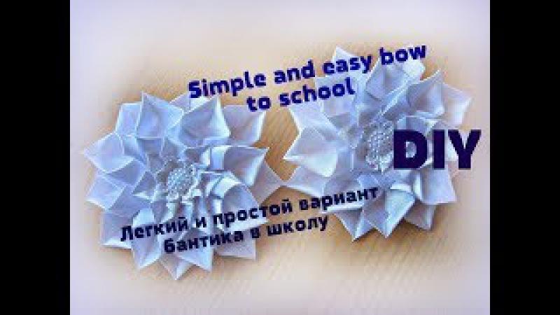 Бант из атласных лент в Школу . Белый цветок Канзаши к 1 сентября