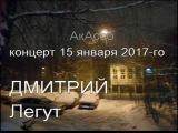 Из жизни АкАссо  Дмитрий Легут