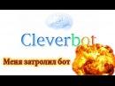 💾Меня затролил чат бот Cleverbot искусственный интеллект умнее меня