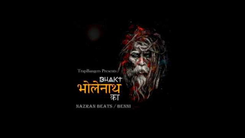 BHAKT BHOLENATH KA - BENNI NAZRAN BEATS | Latest Hindi Song 2017 | Latest Rap Song 2017|