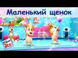 Маленький щенок. Тайная жизнь домашних животных. Песенка мультик видео для детей. Наше всё!