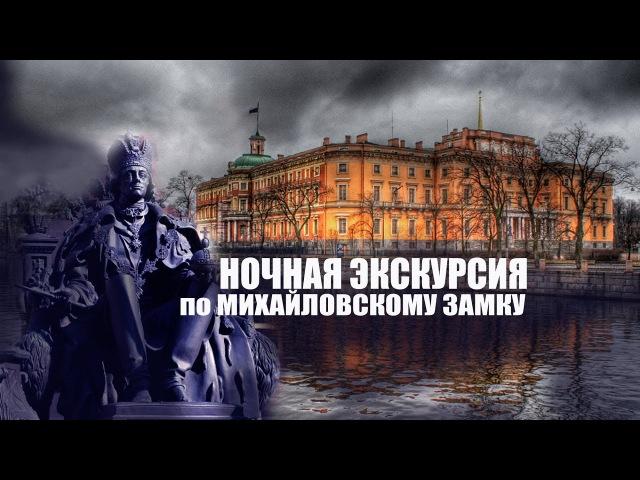 15_ГДЕ и КАК ОТДОХНУТЬ в Санкт-Петербурге: ТАЙНА МИХАЙЛОВКОГО ЗАМКА.Ночная Экскур...