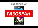 Разбор LG Optimus L7 II  (P713) (подробный)