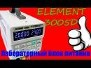 Обзор лабораторнго блока питания ELEMENT 3005D