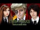 [CMV] Gravity Falls | Crime AU (Twin Peaks crossover)
